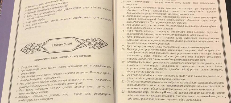 KUR'AN-I KERİM'İN ABAZACA MEALİ BASILDI